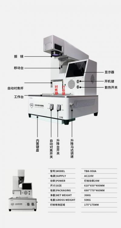 מכונת לייזר אוטומטית להסרת גבים של אייפון